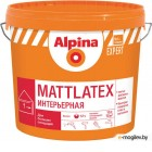 Краска Alpina Expert Mattlatex 2.5л